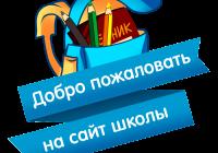 Сайты для школ и детских садов
