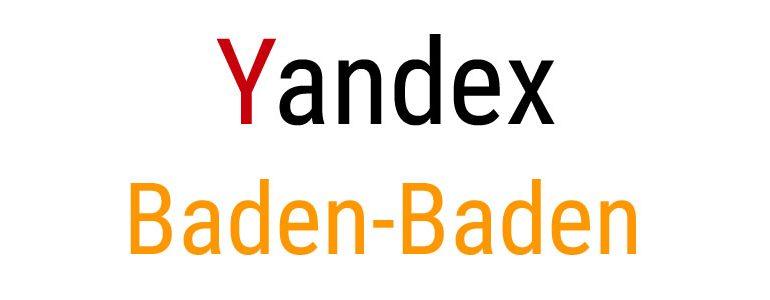 Когда Баден не Баден