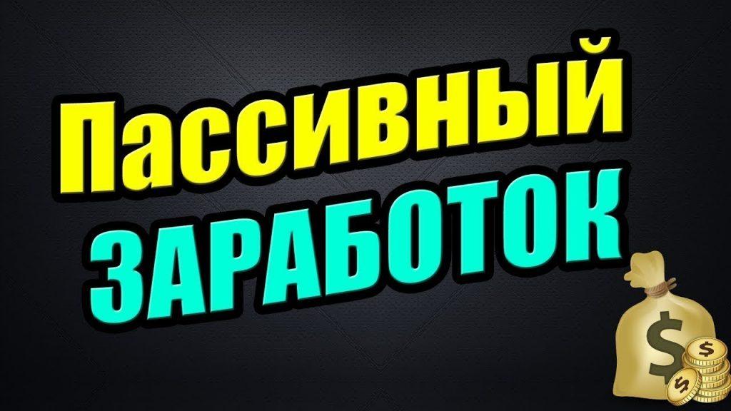 Пассивный заработок в сети мифы и реальность. Советы и предостережения от старожилов рунета.